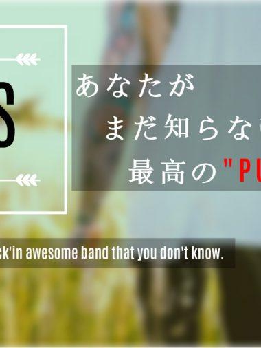 海外バンドの音源を毎月配布するパンクロックキュレーションサービス「AHGS」スタート!